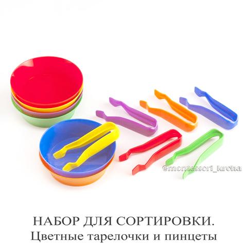 НАБОР ДЛЯ СОРТИРОВКИ. Цветные тарелочки и пинцеты