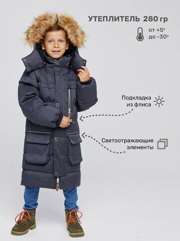 Пальто Premont купить с доставкой