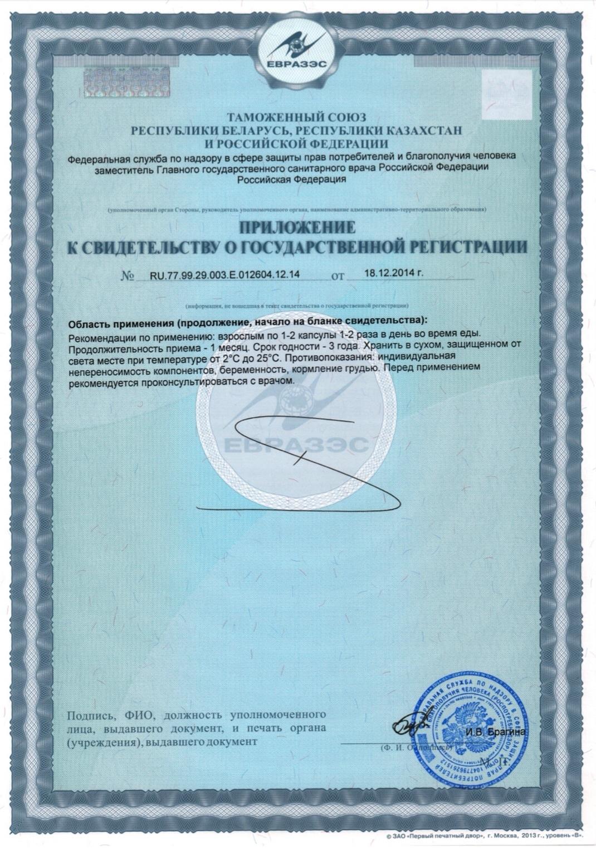 Пептидный комплекс Остео 3 плюс®  сертификат