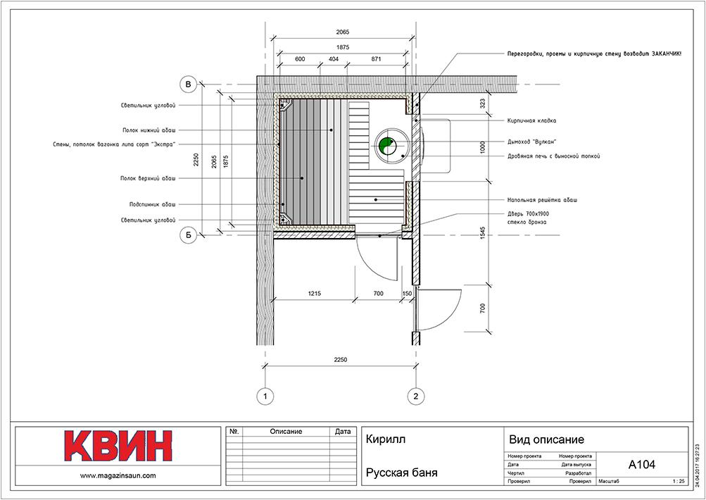 Проект сауна 2,06х2,06 материал: липа, абаш, фото 4