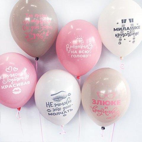 Воздушные шары для Истинных леди
