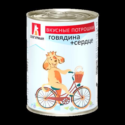 Зоогурман Вкусные потрошки Консервы для собак с говядиной и сердцем