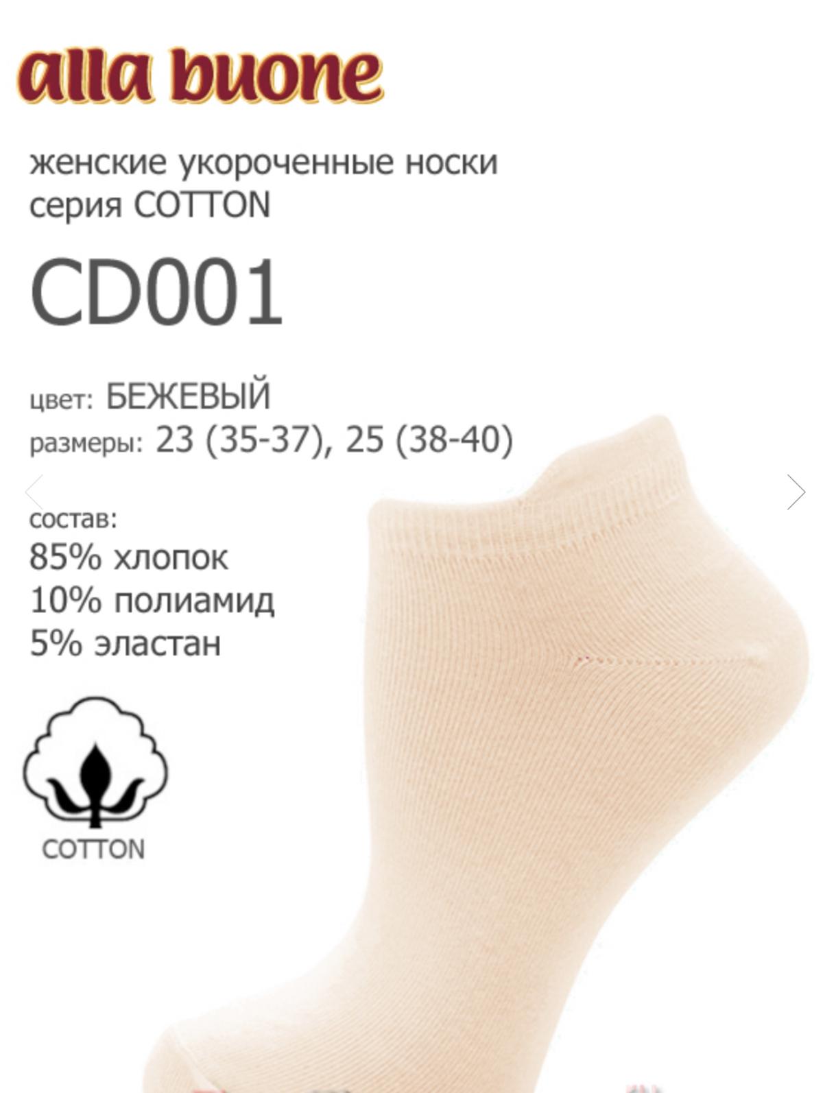 Носки женские ALLA BUONE CD001