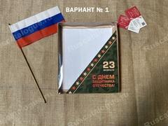 Подарочная упаковка (вариант № 1)