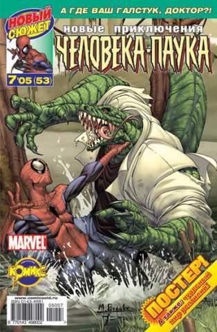 Новые приключения Человека-Паука №53