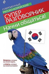 Начни общаться! Современный русскокорейский суперразговорник