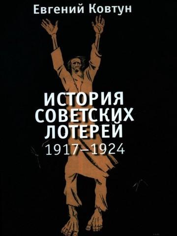 Евгений Ковтун История советских лотерей (1917-1924 гг.)