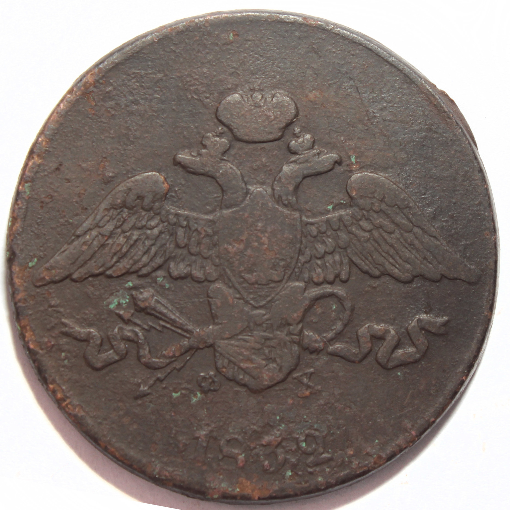 5 копеек 1832 год ЕМ ФХ Николай I F-VF