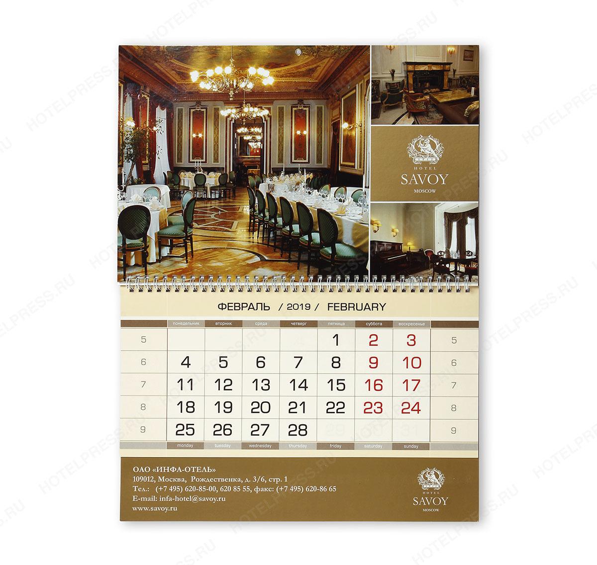 Календарь квартальный на 3-х пружинах для отеля Savoy