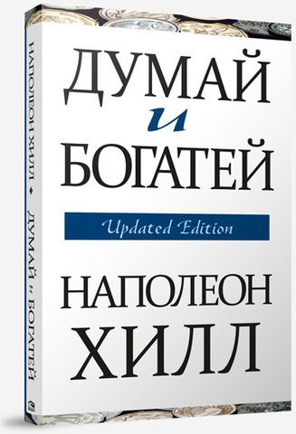 Думай и богатей (3-е издание)