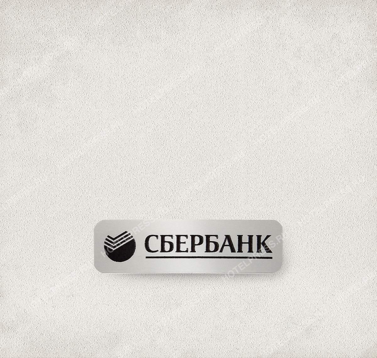 Металлический фирменный бейдж СБЕРБАНКА