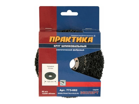 Круг фибровый торцевой ПРАКТИКА синтетический 125 x 22 мм шлифовальный для МШУ (773-682)