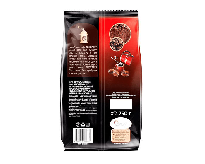 цена Кофе растворимый Nescafe Classic, 750 г