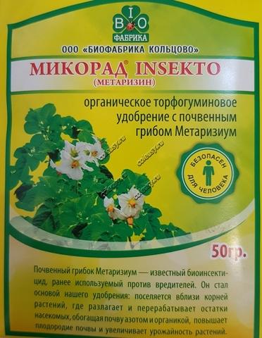 Метаризин (Микорад INSEKTO )