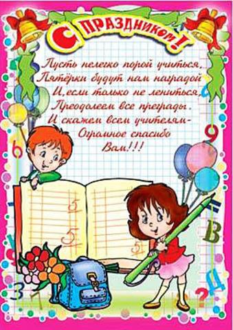 Плакаты «С днем знаний» 4 штуки    А2