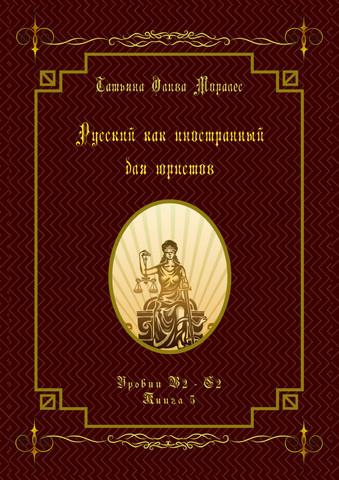 Русский как иностранный для юристов. Уровни В2 - С2. Книга 5