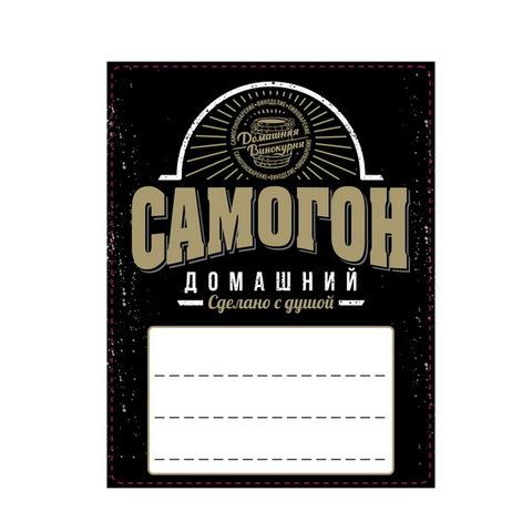 Этикетка Домашняя винокурня Самогон домашний 65х85 мм