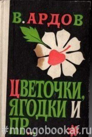Цветочки, ягодки и пр.
