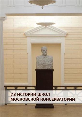 Из истории школ Московской консерватории.
