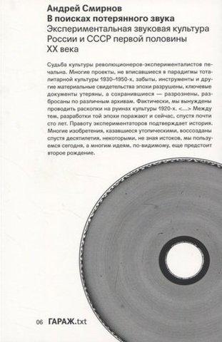 В поисках потерянного звука. Экспериментальная звуковая культура России и СССР первой половины ХХ века   Андрей Смирнов
