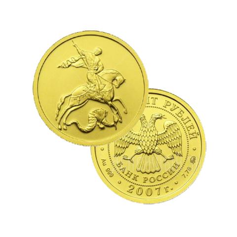 50 рублей 2007 г. Георгий Победоносец. Золото. Оригинал