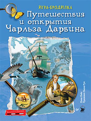"""Плакат - ИГРА """"Путешествия и открытия Чарльза Дарвина"""""""