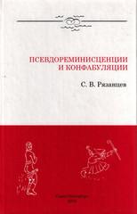 Псевдореминесценции и конфабуляции (Книга коротких юмористических рассказов )