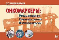 Онкомаркеры: методы определения, референтные значения, интерпретация тестов