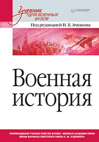 Военная история. Учебник для военных вузов