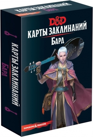 Настольная игра: Dungeons & Dragons. Карты заклинаний. Бард