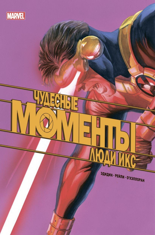 Чудесные моменты Marvel. Люди Икс