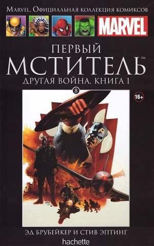 Ашет №8 Первый мститель. Другая война. Книга 1