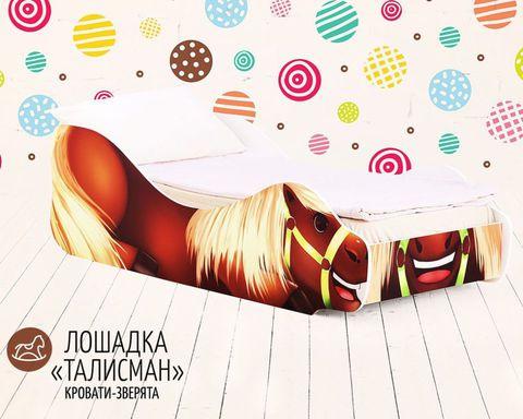 Кровать ЛОШАДКА-ТАЛИСМАН