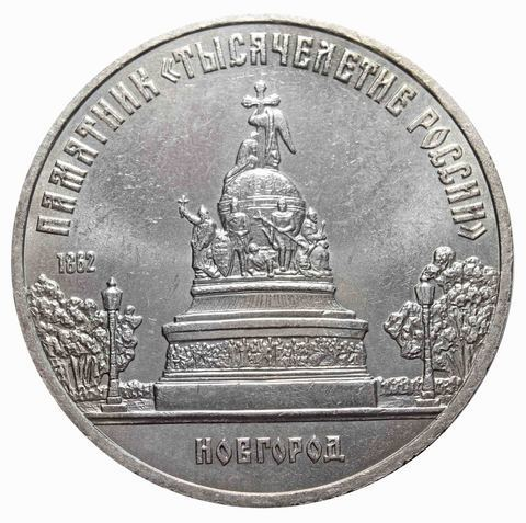 """5 рублей 1988 года памятник """"Тысячелетие России"""" в Новгороде XF-AU"""