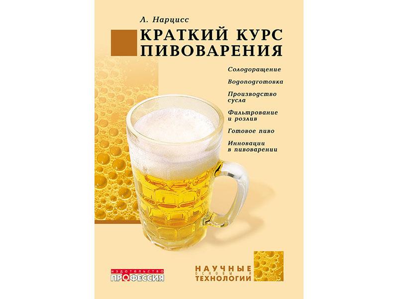 Литература Краткий курс пивоварения. Нарцисс Л. 11541_G_1521567637700.jpg