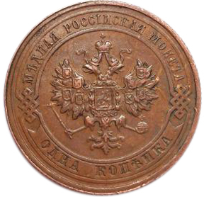 1 копейка. Николай II. 1916 год. XF №3