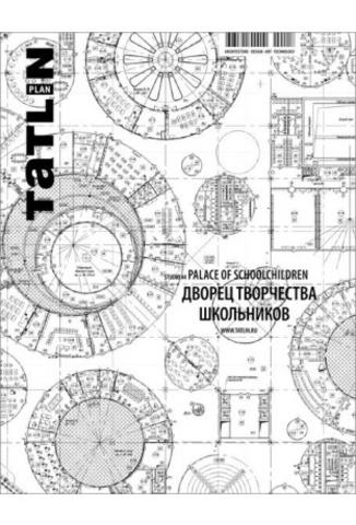 Tatlin Plan #12 Дворец творчества школьников