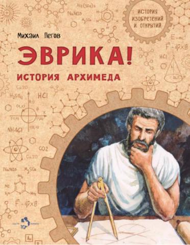 Эврика! История Архимеда