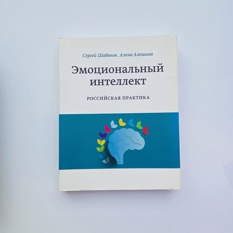 Эмоциональный интеллект. Российская практика   С. Шабанов (rebook)