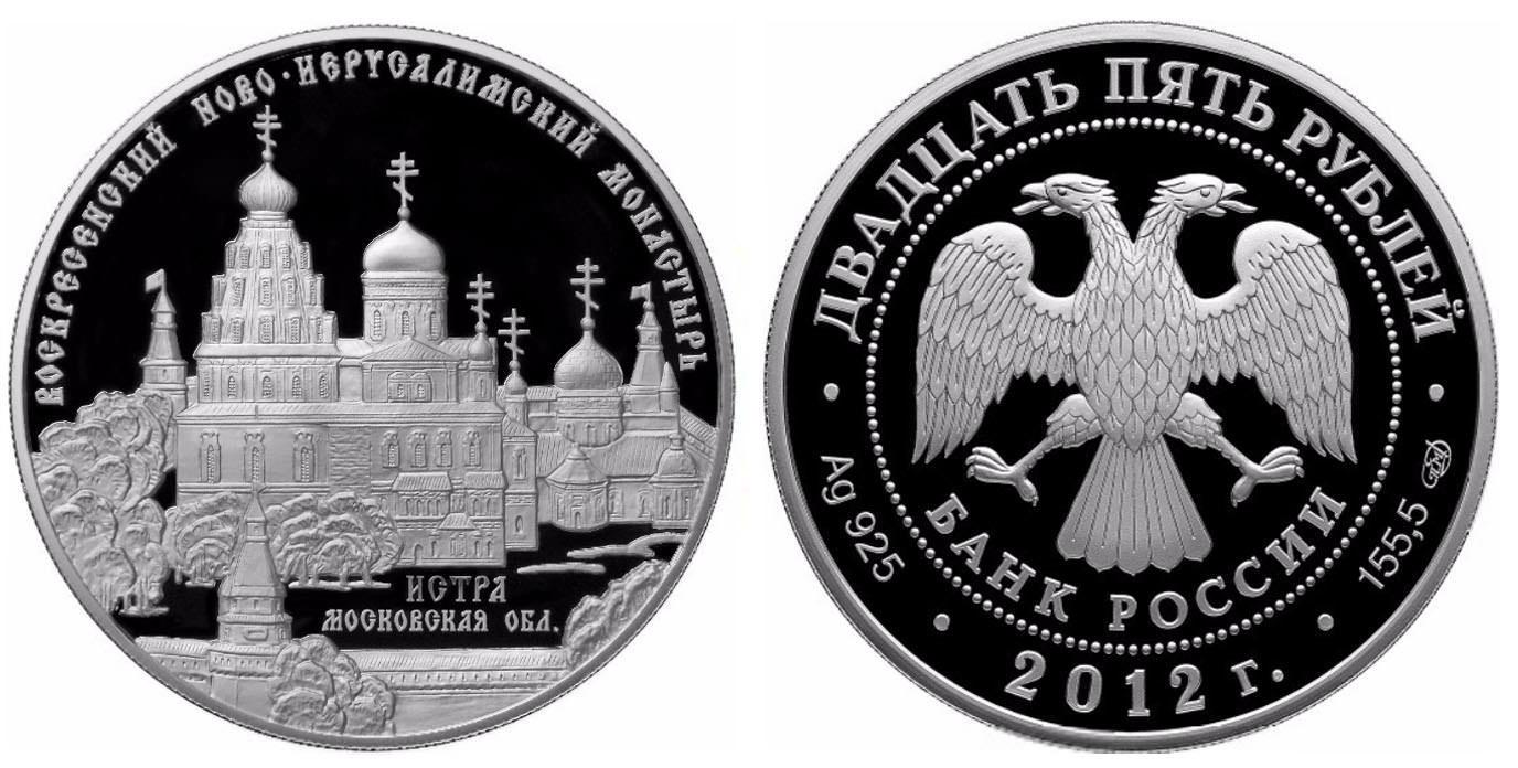 25 рублей ВОСКРЕСЕНСКИЙ НОВО-ИЕРУСАЛИМСКИЙ Монастырь 2012 год PROOF