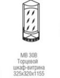 ТОРЦЕВОЙ ШКАФ-ВИТРИНА МВ 30В