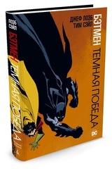 Комикс «Бэтмен. Темная победа»