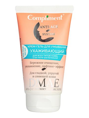 Compliment ANTI-AGE SYSTEM крем-гель для умывания Ухаживающий