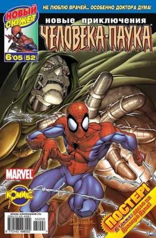 Новые приключения Человека-Паука №52