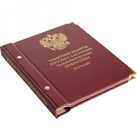 Альбом для монет России 10 рублей с латунным гальваническим покрытием