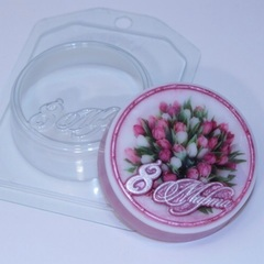 Пластиковая форма для шоколада жен. 8 марта КРУГ диаметр 80мм