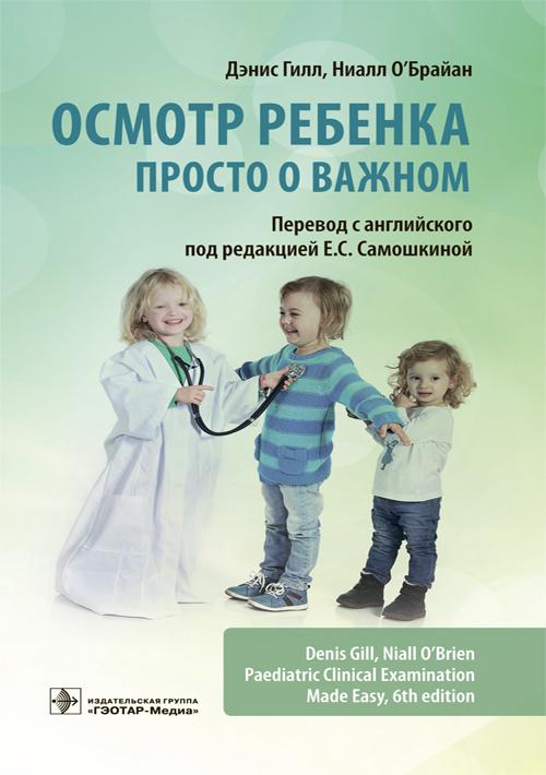 Книги по неонатологии Осмотр ребенка. Просто о важном orpog.jpg