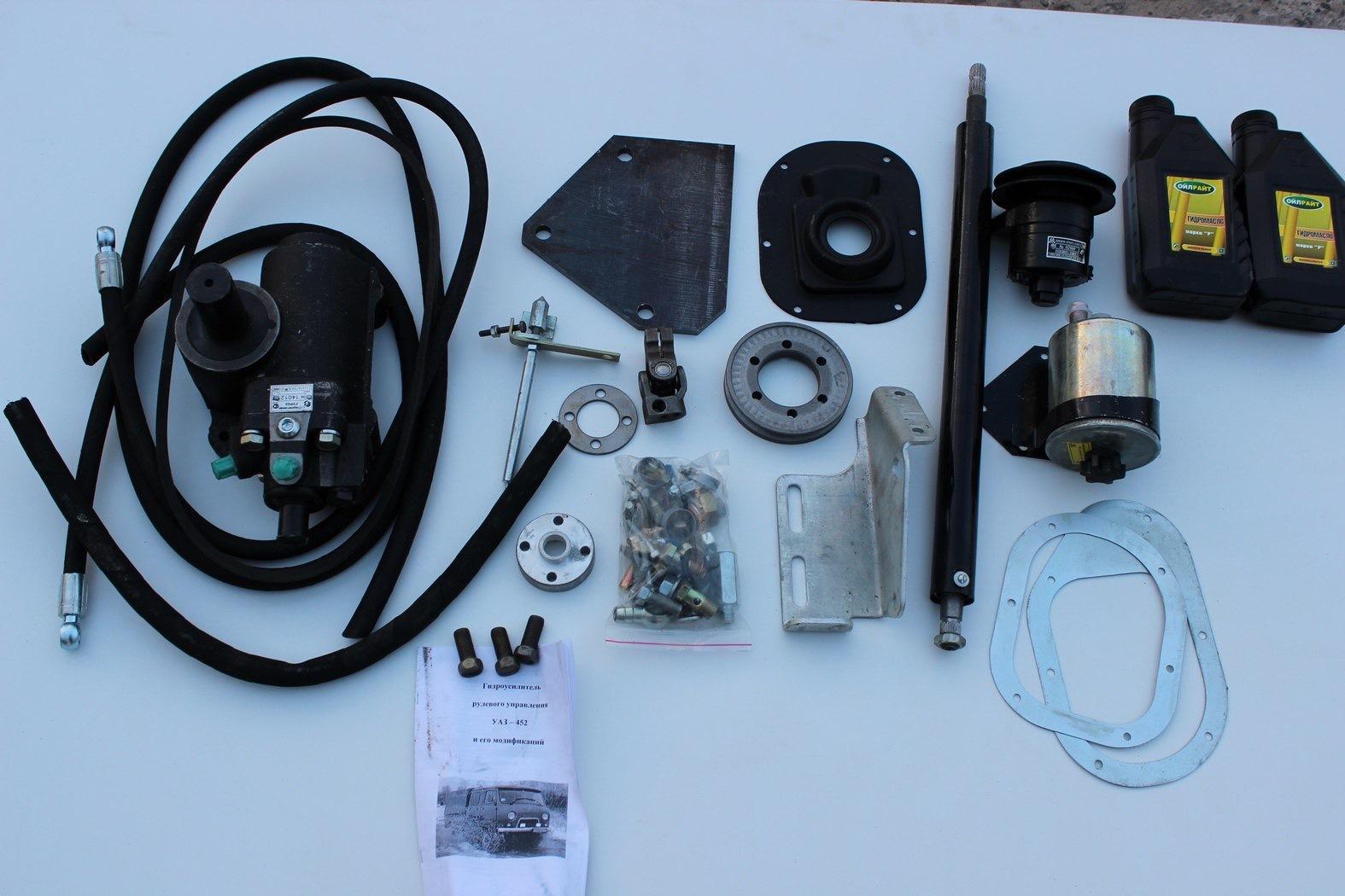 Установочный комплект гур Уаз 452