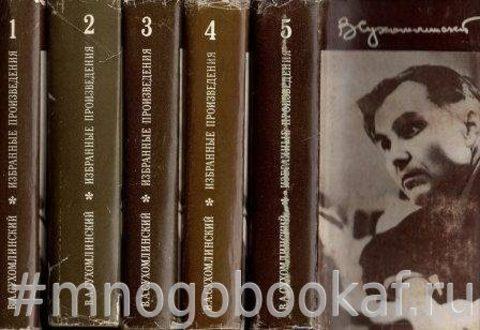 Сухомлинский В. Избранные произведения в пяти томах