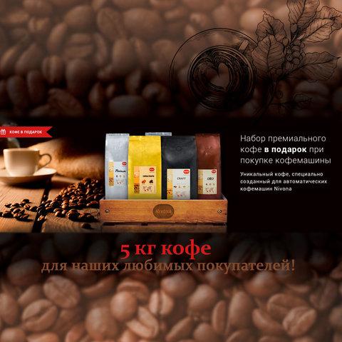 5 пачек (по 1 кг.) кофе в зернах в Подарок при покупке данной кофемашины
